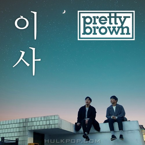 Pretty Brown – Away – Single