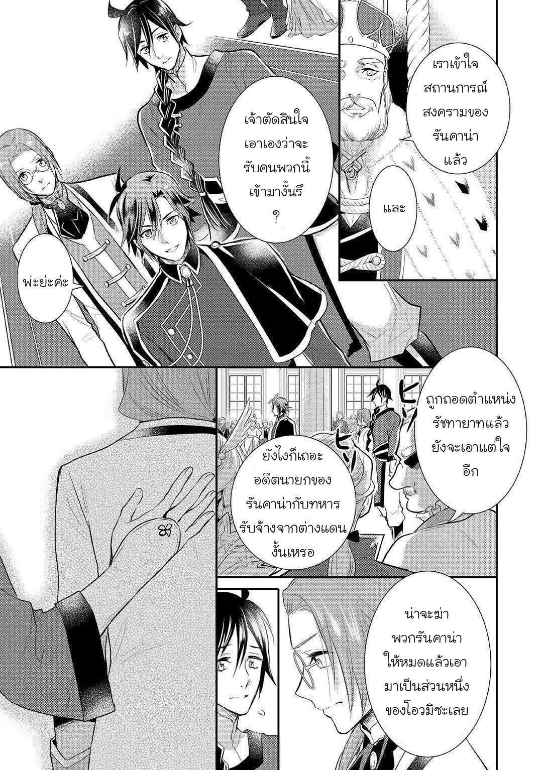 อ่านการ์ตูน Daites Ryou Koubouki ตอนที่ 27 หน้าที่ 7