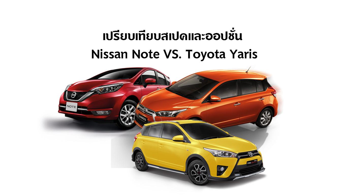 toyota yaris trd sportivo cvt all new vellfire 2020 car news update เปรยบเทยบสเปคและออปชน nissan note vs