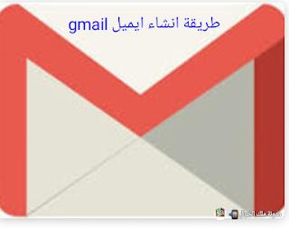 طريقه عمل gmail