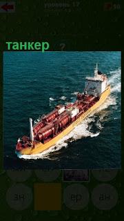 по воде идет полным ходом загруженный танкер