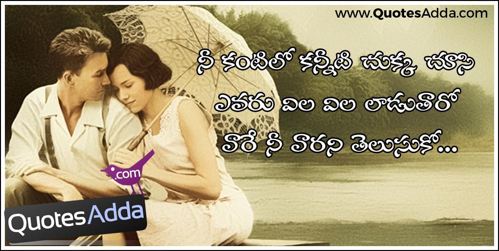 True Love Sad Telugu Kavithalu Magnificent Sad Quotes About Love In Telugu