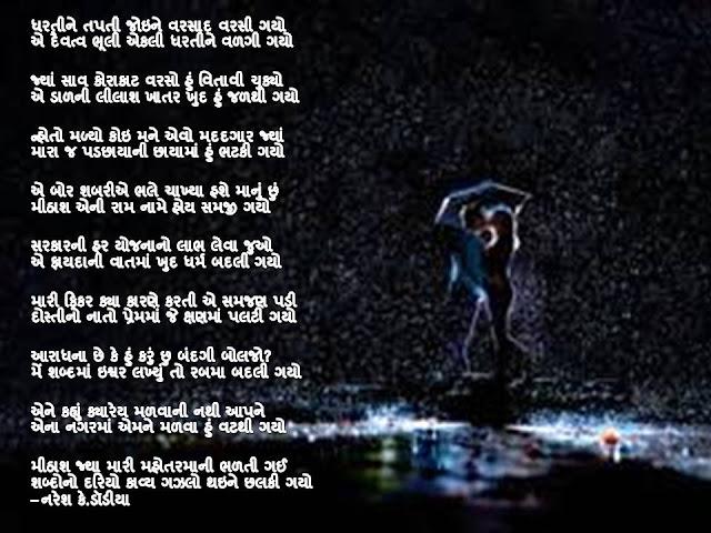 धरतीने तपती जोइने वरसाद वरसी गयो Gujarati Gazal By Naresh K. Dodia
