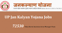 UP Jan kalyan Yojna Recruitment 2016 - Apply online for 72530 Development Worker (Vikash karmi) & Managers Posts