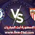 مشاهدة مباراة تشيلسي واشبيلية بث مباشر الاسطورة لبث المباريات بتاريخ 02-12-2020 في دوري أبطال أوروبا