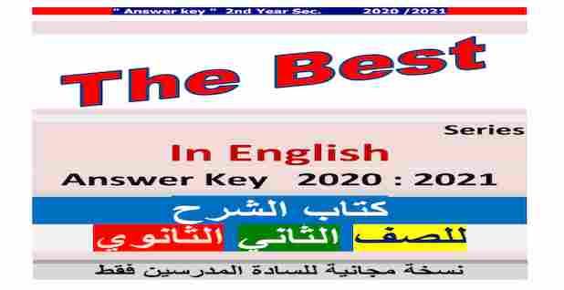 تحميل إجابات كتاب ذا بيست The Best انجليزى للصف الثاني الثانوي الترم الاول 2021