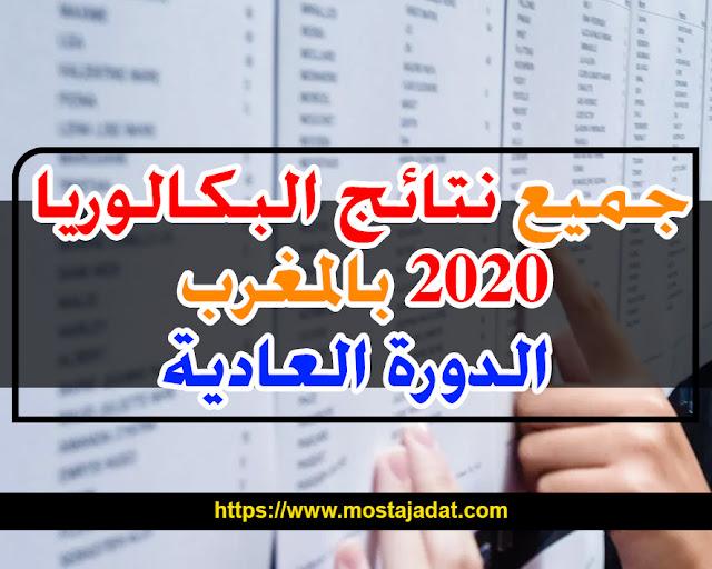 جميع نتائج البكالوريا 2020 بالمغرب الدورة العادية ستجدونها هنا resultats bac 2020resultats bac 2020