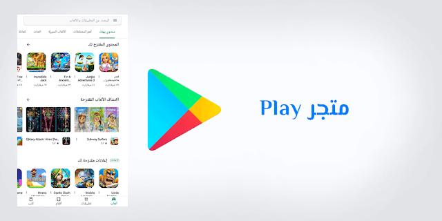 تحميل متجر جوجل بلاي Google Play مجانا