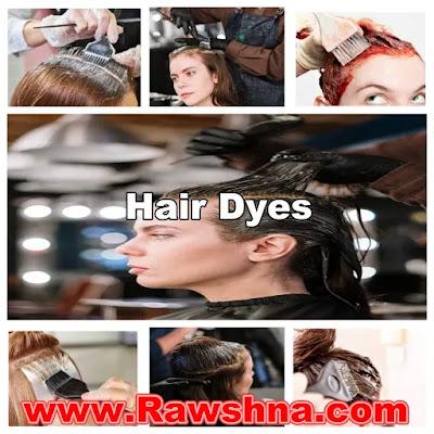 صبغات الشعر بأفضل ٧ طرق من مواد طبيعية وكيميائية