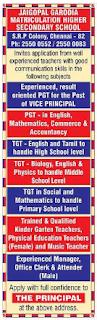 Jaigopal Garodia Matriculation Higher Secondary School Wanted PGT/TGT Teachers
