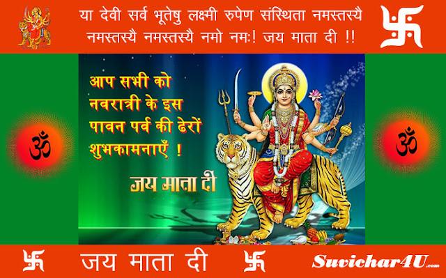 Jai Mata Di - Navaratri Facebook & WhatsApp Images