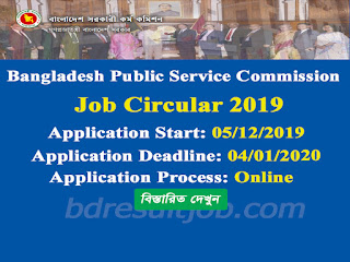 41st Bangladesh Public Service Commission (BPSC) circular 2019
