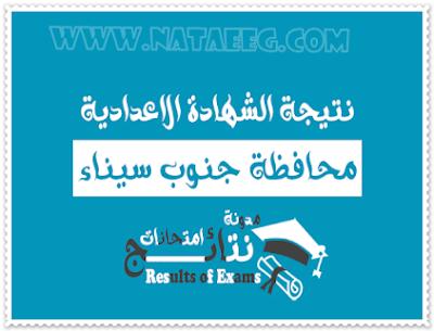 نتيجة الصف الثالث الاعدادى بمحافظة جنوب سيناء 2019 ظهرت الان بنسبة نجاح 80%