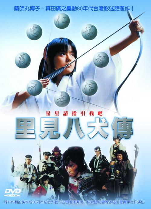 Legend Of Eight Samurai (1983) 8 ลูกแก้ว อภินิหาร