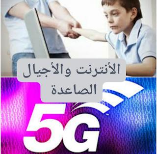 الانترنت والأجيال الصاعدة