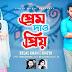 Prem Dao Priyo Lyrics | Mehazabien Chowdhury | Bangla Song