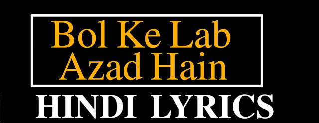 Bol Ke Lab Azad Hain Lyrics In Hindi   बोल के लब आज़ाद हैं तेरे लिरिक्स हिंदी