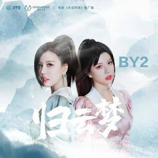 BY2 归云梦 (GUI YUN MENG)
