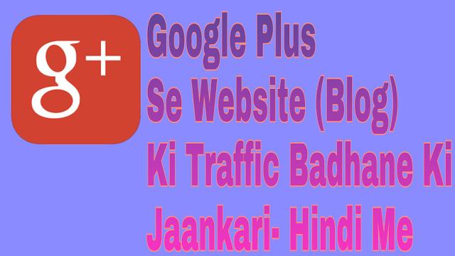 Google-Plus-Se-Website-(Blog)-Ki-Traffic-Badhane-Ki-Jaankari-Hindi-Me