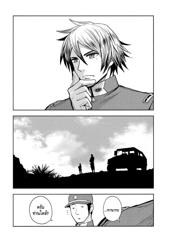 Crazy Food Truck - หน้า 2
