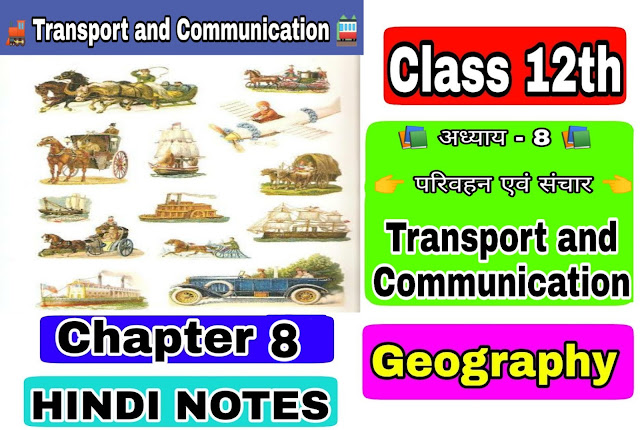 12 Class Geography Notes in hindi Chapter 8 Transport and Communication अध्याय - 8 परिवहन एवं संचार