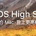 黑蘋果 Seirra 炸裂,重灌直升 High Seirra 10.13.3 教學