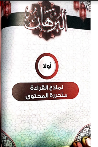 تحميل كتاب البرهان فى اللغة العربية pdf للصف الثالث الثانوى 2022 ( الجزء الثانى: كتاب التدريبات)