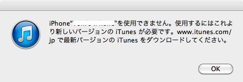 これで解決!iTunesのアップデートが遅い時の改善策