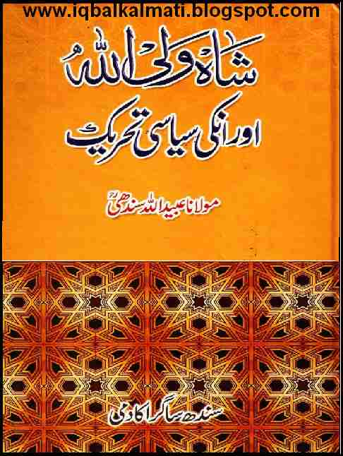 shah waliullah Shah waliullah's 1 shah waliullah's 2 biography shah waliullah was born in 1703 at the time of aurangzeb rule in india his real name was qutu-bud-din but he was named shah waliullah because of his pity his father name was shah abdus rahim who.