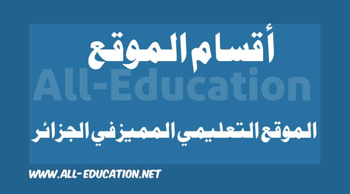 دروس وملخصات ومواضيع لجميع المواد في جميع الاطوار التعليمية