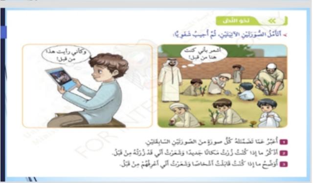 حل درس شوهد من قبل لغة عربية صف سابع فصل ثالث