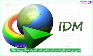 تحميل برنامج انترنت داونلود مانجر