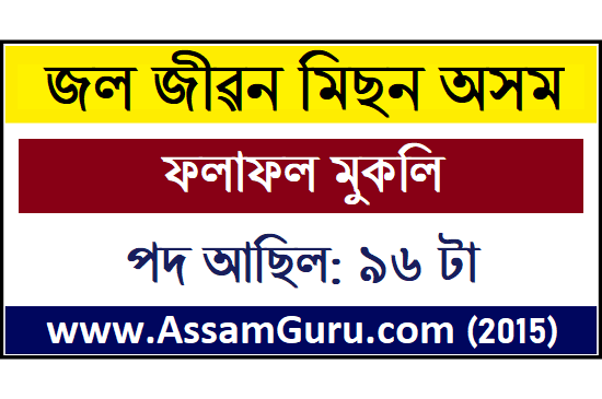 Assam Jal Jeevan Mission Result