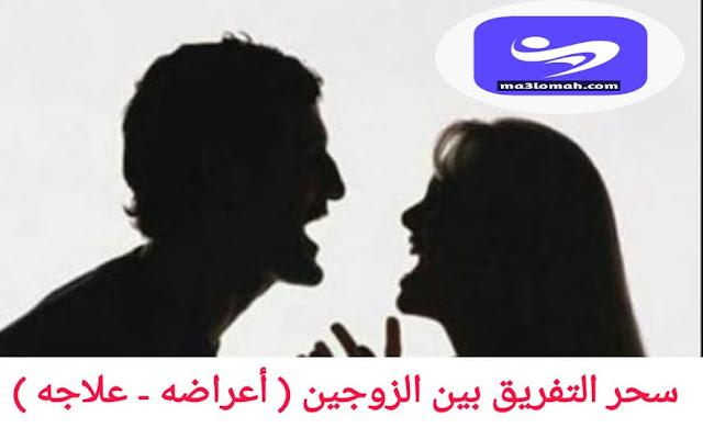 أعراض سحر التفريق بين الزوجين