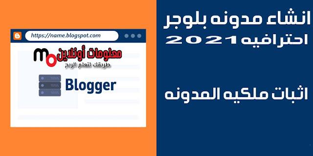 اثبات ملكيه المدونه في مشرفي المواقع