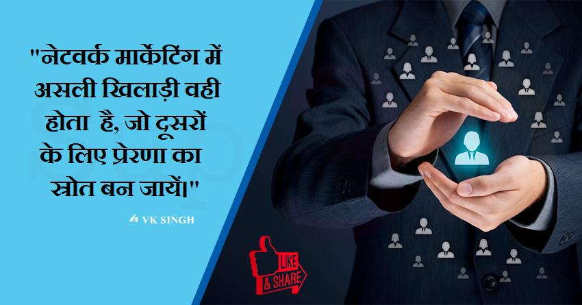 Network Marketing Men Asali Khiladi Wahi Hota hai,