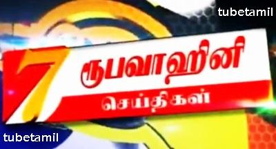 Rupavahini Tamil News 07-12-2016 – Sri Lanka Rupavahini Tv