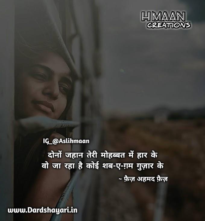 Dono Jahan Teri Mohabbat Mein Haar Ke | Dukh Bhari Breakup Sad Shayari Quotes