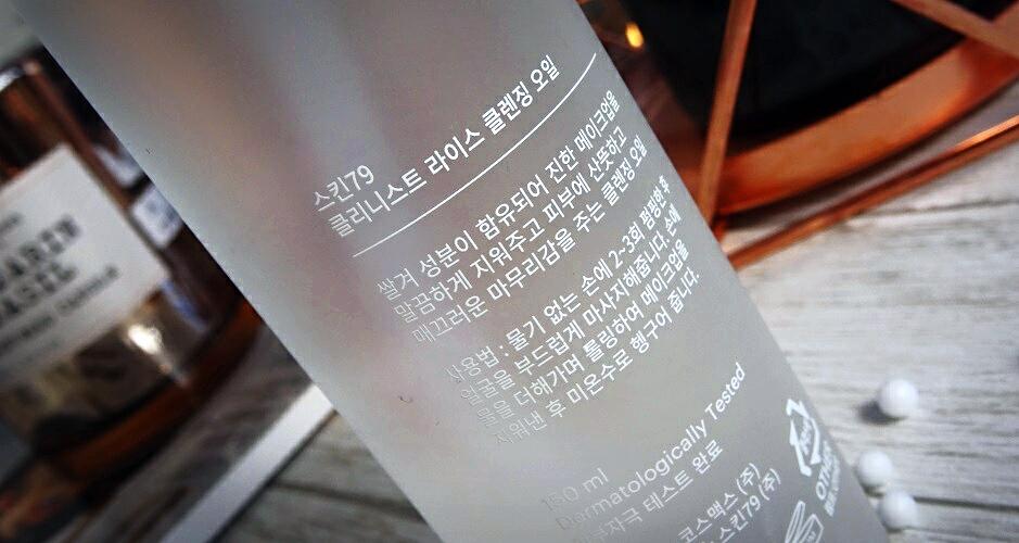 skin79, nowości azjatyckie, koreańska pielęgnacja, olejek do demakijazu, olejek do mycia pędzli, cleanest rice cleansing oil,