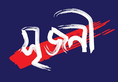 Learn the best Bangla lettering design. Learn how to design Bangla lettering. সেরা বাংলা লেটারিং ডিজাইন শিখুন। জেনে নিন, কিভাবে  লেটারিং ডিজাইন করবেন