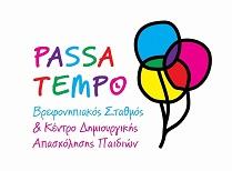 PASSA TEMPO: Βρεφονηπιακός Σταθμός & ΚΔΑΠ