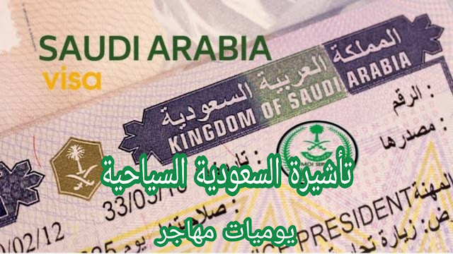 كيفية طلب فيزا السعودية