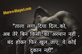 attitude wali shayari hindi mai,2 line attitude shayari in english,dosti shayari marathi attitude