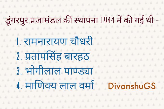 कितनी रियासतों के एकीकरण से राजस्थान राज्य बना?