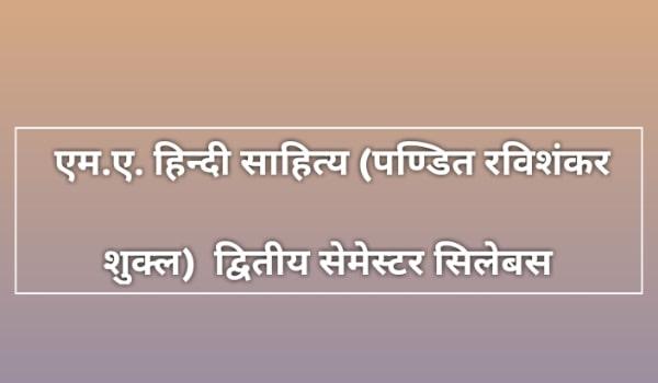 एम. ए. हिंदी साहित्य सिलेबस 2nd सेमेस्टर