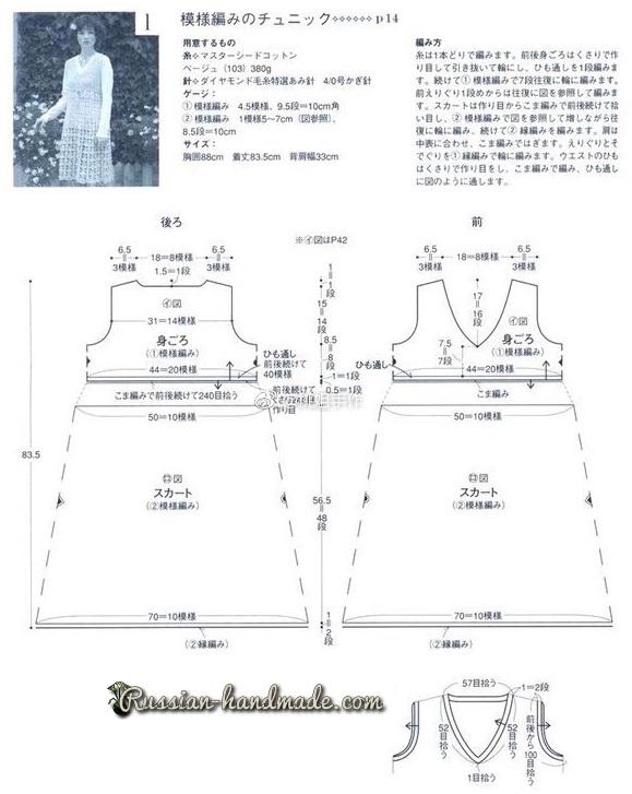 Схема вязания платья крючком ажурным узором (1)