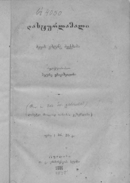 Vakhtang VI. Dasturlamali mepis Vakhtang meekvsisa (1886)