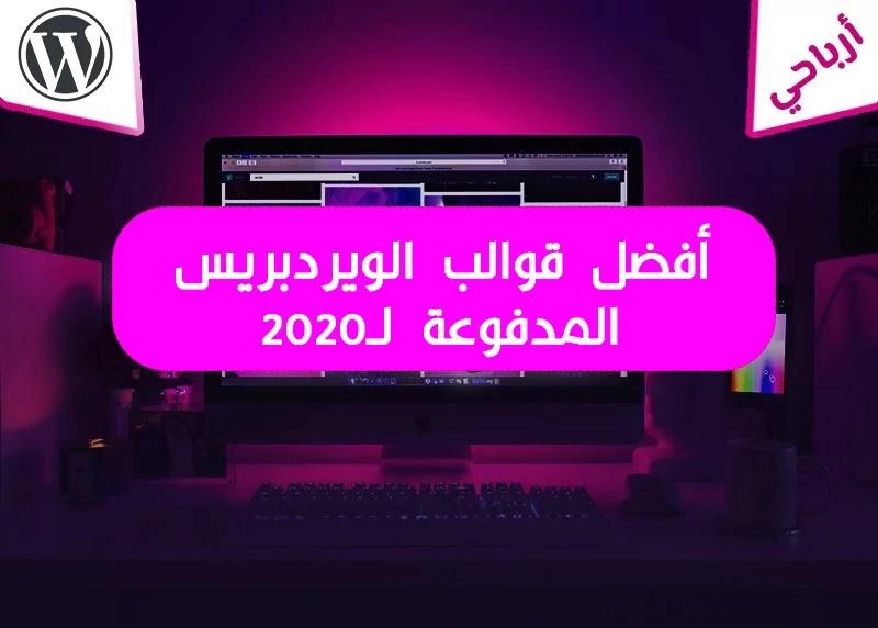 أفضل قوالب ووردبريس عربية لعام 2020