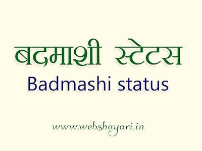badmashi status hindi
