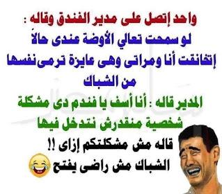 نكت مصريه